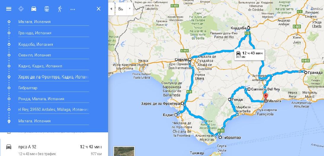 Пътуване в Андалусия, Малага, Гранада, Алхамбра, Кордоба, Мескита, Севиля, Кадис, Херес де ла Фронтера, Гибралтар, Ронда, Ел Каминито дел Рей, Ел Торкал, Малага