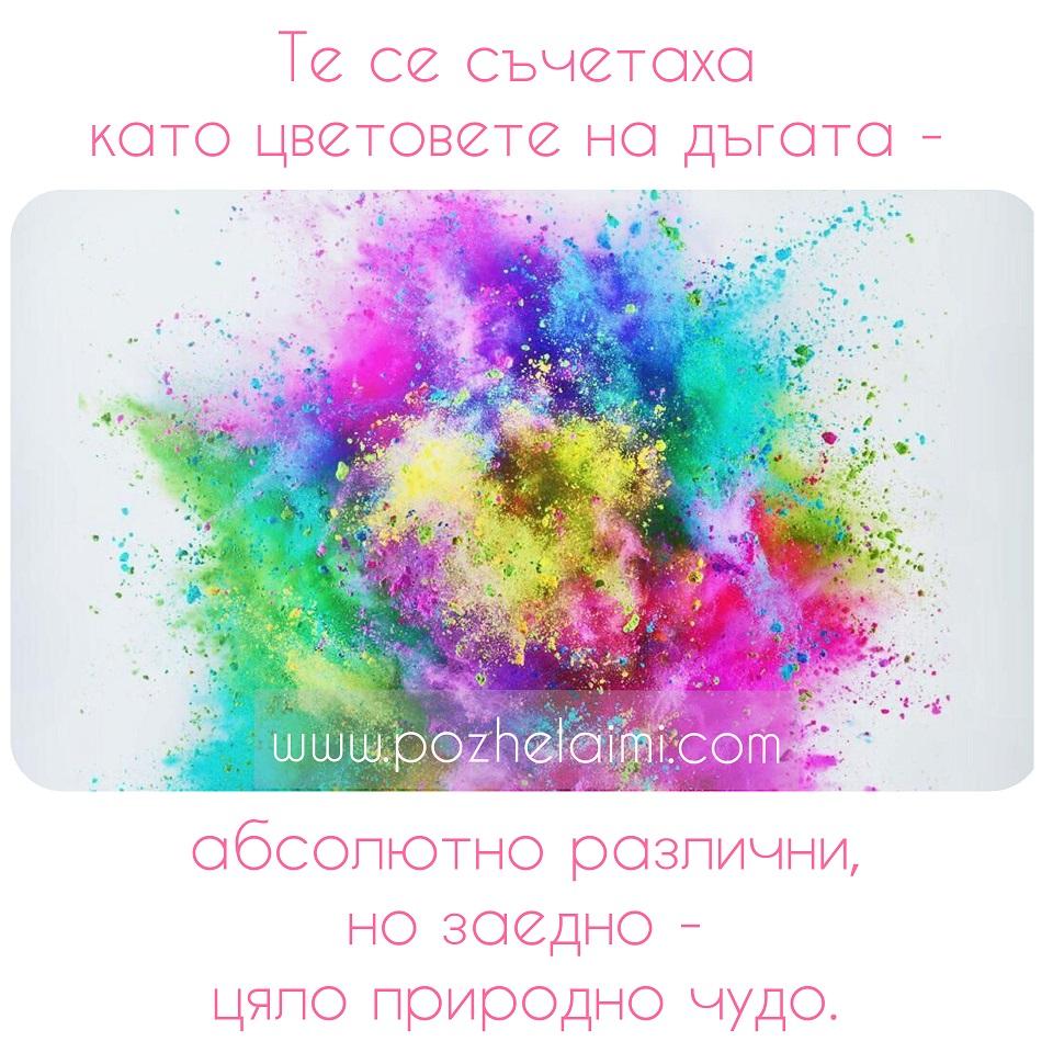 Като цветовета на дъгата